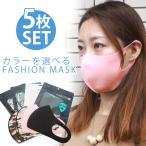 マスク カラーを選べる FASHION MASK ファッションマスク  1枚入×5個セット