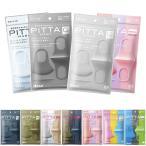 PITTA MASK ピッタ マスク 日本製 レギュラーサイズ・スモールサイズ・キッズサイズ 1袋3枚入 ウレタン