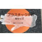 プラスチック手袋 粉なし Mサイズ 100枚×10箱入 パウダーフリー 予約商品