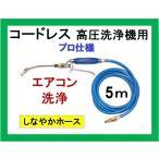 プロ仕様 エアコン洗浄 ノズル ホースセット(プロ) 日立 バッテリー式 高圧洗浄機 互換 高圧ホース 5m AW18DBL AW14DBL