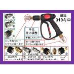 カプラー付高圧ガン 手放しストッパー・手元圧力調整付 (業務用)