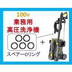 【在庫あり】特価品HD4/8P 業務用 高圧洗浄機 ケルヒャー + スペアーOリング 100V  1.520-201.0 HD-4/8P 50HZ 60Hz