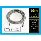 洗管ホース(ワイヤーブレードホース) ノズル交換タイプ 10m プロ用