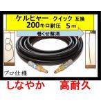 ケルヒャー 高圧ホース 高圧洗浄機 プロ  ケルヒャー 高圧ホース 互換 交換用 Kシリーズ(クイック)5m