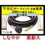 ケルヒャー 高圧ホース 互換 プロ仕様  延長ホース Kシリーズ(クイックカップリング用)10m 高圧洗浄機