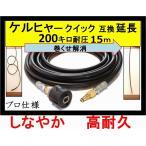 ケルヒャー 高圧ホース 互換 プロ仕様  延長ホース Kシリーズ(クイックカップリング用)15m 高圧洗浄機