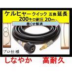 ショッピングケルヒャー ケルヒャー 高圧ホース 互換 プロ仕様  延長ホース Kシリーズ(クイックカップリング用)20m 高圧洗浄機