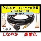 ケルヒャー 高圧ホース 互換 プロ仕様  延長ホース Kシリーズ(クイックカップリング用)30m 高圧洗浄機