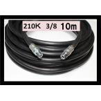 高圧ホース 業務用 10メートル 耐圧210K 3/8 3分