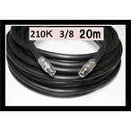 高圧ホース 業務用 20メートル 耐圧210K 3/8 3分