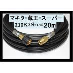 高圧ホース 業務用 20メートル 耐圧210K 2分(1/4)(クイックカプラ付A社製)