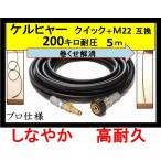 ケルヒャー 高圧ホース 互換 プロ仕様  交換用 Kシリーズ(M22-クイック)5m 高圧洗浄機
