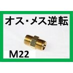変換カプラ M22オス ⇔ M22オス A社製