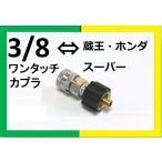 変換カプラー クイックカプラ(メス)⇔3/8ワンタチカプラ(メス)