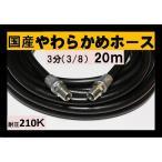 高圧ホース 業務用 やらかめ 20メートル 耐圧210K 3分(3/8)