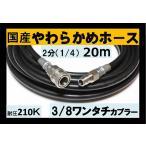 高圧ホース やらかめ 20メートル 耐圧210K 2分(3/8ワンタッチカプラー付)