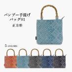 バンブー手提げバッグ 01 正方形 スクエア 手拭い 祭り小物 祭り用品 手提げバッグ バンブー 竹製持ち手 祭り袋 和装 和柄