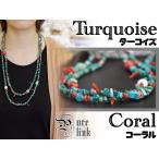 ネックレス ターコイズ トルコ 珊瑚 ロング 天然石 パワーストーン プレゼ...