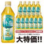 【送料無料】サントリー 特茶 ジャスミン 500ml 《24本セット》