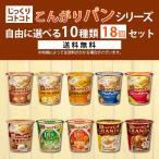 【ポッカサッポロ】 自由に選べる10種類 じっくりコトコト こんがりパンシリーズ  18個セット【送料無料】 スープ