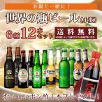 お鍋と一緒に!世界の瓶ビール(小瓶)6種類×各種2本 12本セット+おいしいポン酢1本プレゼント!!【送料無料】
