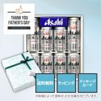 【缶ビールギフト】 ギフトセット B-1 8本入り《スーパードライ500ml & 350ml・ドライプレミアム豊醸350ml》【送料無料】【父の日】