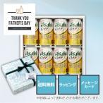【缶ビールギフト】 ギフトセット A-4 8本入り《ドライプレミアム豊醸350ml・スーパードライ350ml》 【送料無料】【父の日】