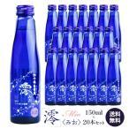 【宝酒造】 松竹梅・白壁蔵 澪(みお) 150ml×20本セット 清酒スパークリング 《送料無料》