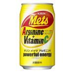 【炭酸飲料】キリン メッツ アルギニンV パワフルエナジー 350ml 缶 1ケース《24本入》《1配送あたり最大3ケースまで同梱OK!》