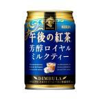【紅茶】 【ホット対象】 キリン 午後の紅茶 芳醇ロイヤルミルクティー 280g 缶 1ケース《24本入》《1配送あたり最大3ケースまで同梱OK!》