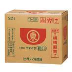 【ヒガシマル】うすくちしょうゆ(菊印) 20L パック 業務用 淡口 醤油