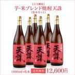 ショッピング魔王 【白玉醸造】 芋 米焼酎 天誅 1.8L  6本セット 【送料無料】