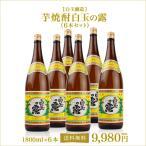 ショッピング魔王 【白玉醸造】 芋焼酎 白玉の露 1.8L 6本セット 【送料無料】