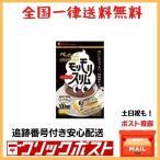 黒モリモリスリム ハーブ健康本舗 プーアル茶風味 10包 箱なし