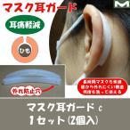 マスク耳ガードC・1セット