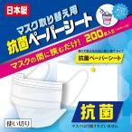 マスクシート マスクフィルター 日本製 200枚 抗菌 マスク フィルター シート 国産 在庫あり マスク取り替えシート マスクインナー