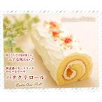 新食感バタークリームのロールケーキ『バタクリロール』
