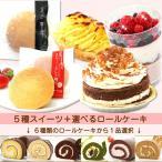 『5種スイーツと選べるロールケーキ』 送料無料(対...