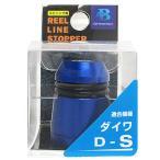 ソルトウォーターボーイズ リールラインストッパー スピニング用 D-S ブルー