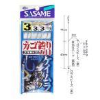 ささめ針(SASAME) ケイムラフック カゴ釣り五目 Z-103 針3号-ハリス3号