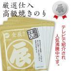 金辰 焼海苔10枚×4袋 国産 お得用 全型 贈答 手土産 ごはん