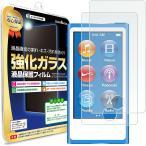 iPod nano 7 ガラスフィルム フィルム 2枚セット iPodnano7 アイポッドナノ 7 第7世代 ガラス 保護フィルム 画面保護 シート 送料無料