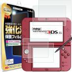 Newニンテンドー3DS LL フィルム 4枚セット New ニュー 任天堂 ニンテンドー 3DS LL 保護フィルム タッチ 画面 保護 シート 送料無料