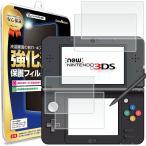 Newニンテンドー3DS フィルム 4枚セット New ニュー 任天堂 ニンテンドー 3DS 保護フィルム タッチ 画面 保護 シート 送料無料
