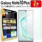 Galaxy Note10+ フィルム エッジ密着 2枚セット docomo SC-01M au SCV45 galaxysnote 10 + plus プラス ギャラクシー ノート10 TPU