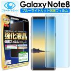 Galaxy Note8 フィルム エッジ密着 2枚セット SC-01K SCV37 ブルーライトカット note8 galaxynote8 ギャラクシー ノート 8 TPU 送料無料