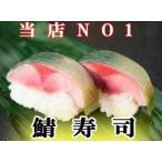 鯖棒寿司 届いたその日が食べ頃に仕上げましたよく締めた鯖に飽きた時は