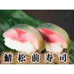 鯖松前寿司【鯖寿司】【さば寿司】【サバ寿司】【寿司】
