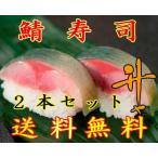 【鯖寿司】【送料無料】これから鯖が美味しくなります。ギフトで送って頂きました。生にちかい鯖寿司