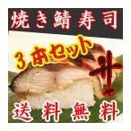 【焼き鯖寿司】【送料無料】まるまると脂の乗った三種類 塩・醤油・味噌焼き鯖寿司国産真鯖を使用しています。